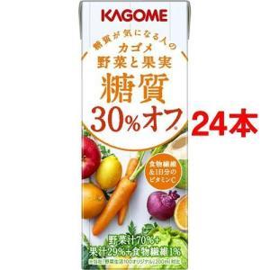 (訳あり)カゴメ 野菜と果実 糖質30%オフ ( 200mL*24本セット ) soukaidrink