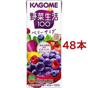 野菜生活100 ベリーサラダ ( 200ml*48本セット )/ 野菜生活|soukaidrink