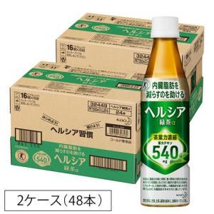 ヘルシア 緑茶 スリムボトル ( 350mL*48本入 )/ ヘルシア ( ヘルシア お茶 トクホ 特保 まとめ買い 緑茶 ) soukaidrink