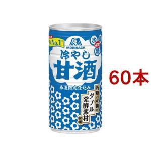 森永 冷やし甘酒 ( 190g*60本入 )/ 森永 甘酒|soukaidrink
