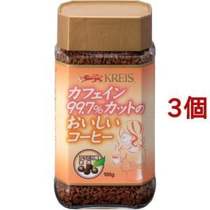クライス カフェイン99.7%カットのおいしいコーヒー ( 100g*3コセット )|soukaidrink