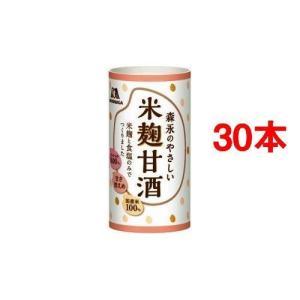 (訳あり)森永のやさしい米麹甘酒 ( 125mL*30本入り )/ 森永 甘酒|soukaidrink