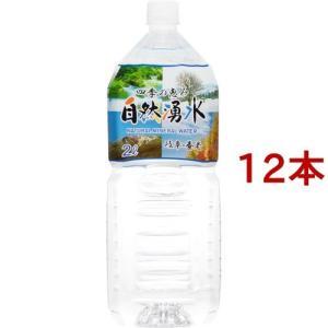 四季の恵み 自然湧水 岐阜・養老 ( 2L*12本入 )...
