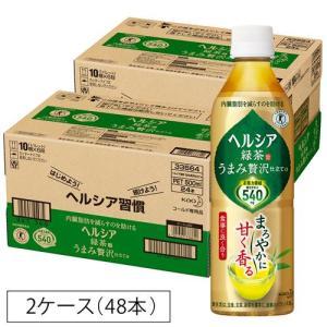 (訳あり)ヘルシア 緑茶 うまみ贅沢仕立て ( 500mL*48本入 )/ ヘルシア|soukaidrink