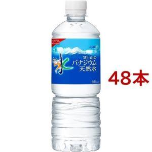 おいしい水 富士山のバナジウム天然水 ( 600mL*48本入 )