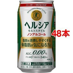 ヘルシア モルトスタイル(ノンアルコール) ( 350mL*48本入 )/ ヘルシア|soukaidrink