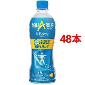 (訳あり)アクエリアス エスボディ PET ( 500mL*48本入 )/ アクエリアス(AQUARIUS)|soukaidrink