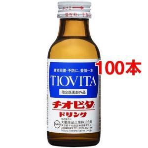チオビタドリンク ( 100ml*50本入*2コセット )