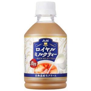 アサヒ ロイヤルミルクティー ( 280ml*24本入 )