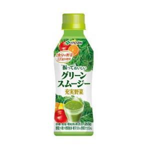 伊藤園 充実野菜 グリーンスムージー ( 265g*24本入...
