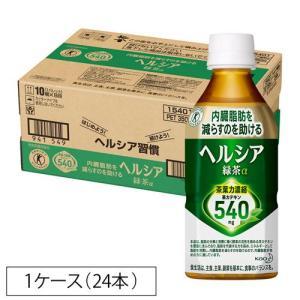 ヘルシア緑茶 ( 350mL*24本入 )/ ヘルシア ( ヘルシア緑茶 24本 350ml トクホ 花王 茶 )|soukaidrink