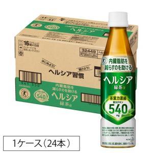 ヘルシア 緑茶 スリムボトル ( 350mL*24本入 )/ ヘルシア ( ヘルシア お茶 トクホ 特保 まとめ買い  ケース 緑茶 ) soukaidrink