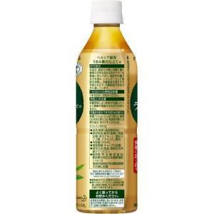ヘルシア 緑茶 うまみ贅沢仕立て ( 500mL*24本入 )/ ヘルシア ( うまみ お茶 トクホ 特保 まとめ買い ケース )|soukaidrink|02