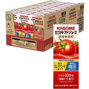カゴメ トマトジュース 食塩無添加 ( 200ml*24本入 )/ カゴメジュース|soukaidrink