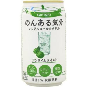のんある気分 ジンライムテイスト ( 350mL*24本入 )/ のんある気分 ( 炭酸飲料 ノンアルコールカクテル )|soukaidrink