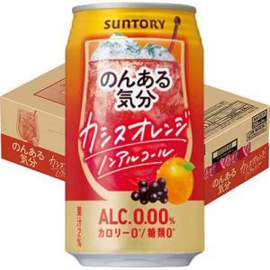 のんある気分 カシスオレンジテイスト ( 350mL*24本入 )/ のんある気分 ( 炭酸飲料 ノンアルコールカクテル )|soukaidrink