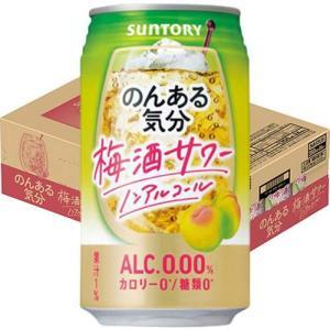 のんある気分 梅酒サワーテイスト ( 350mL*24本入 )/ のんある気分 ( 梅酒 )|soukaidrink