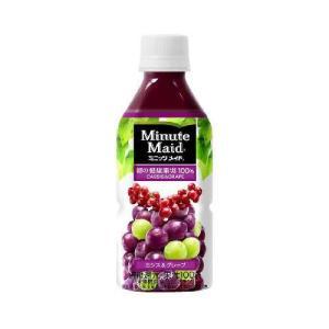 ミニッツメイド カシス&グレープ(ケース セット MINUTE MADE 0.35L)/野菜ジュース...