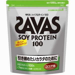 ☆送料無料☆/ザバス ソイプロテイン100(SAVAS ザヴァス 1050g   プロテイン ザバス...