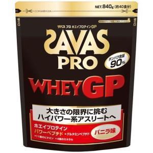ザバス プロ ホエイプロテインGP バニラ味 ( 840g(約40食分) )/ ザバス(SAVAS)
