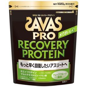 ザバス プロ リカバリープロテイン グレープフルーツ味 ( 1.02kg(約34食分) )/ ザバス...