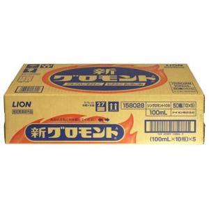 新グロモントA ( (100mL*10本)*5コ入 )/ グロモント ( 栄養ドリンク ドリンク剤 ...