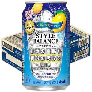 (機能性表示食品)アサヒ スタイルバランス レモンサワーテイスト ( 350mL*24本入 )