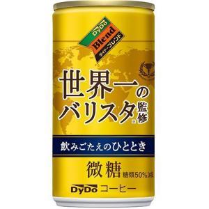 (今だけポケモンブランケット付)ダイドーブレンド 微糖 世界一のバリスタ監修 飲みごたえのひととき ( 185g*30本入 )/ ダイドーブレンド