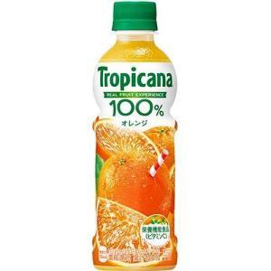 ☆送料無料☆/トロピカーナ100%ジュース オレンジ(Tropicana)/野菜ジュース・フルーツジ...