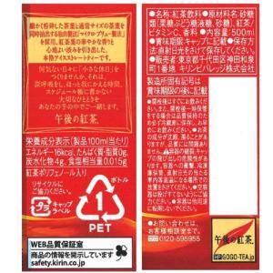 キリン 午後の紅茶 ストレートティー ( 500ml*24本 )/ 午後の紅茶|soukaidrink|02