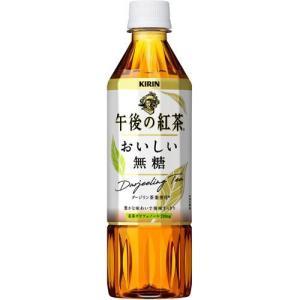 キリン 午後の紅茶 おいしい無糖 ( 500mL*24本入 )/ 午後の紅茶