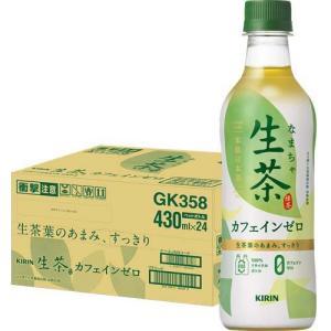 キリン 生茶 デカフェ ( 430ml*24本入 )/ 生茶|soukaidrink