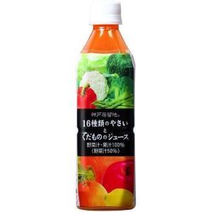 神戸居留地 16種類のやさいとくだもののジュース ( 500...