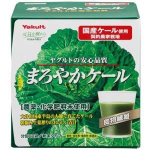 ヤクルト 元気な畑 まろやかケール ( 4.5g*60袋入 )/ 元気な畑 ( サプリ サプリメント 青汁 あおじる )|soukaidrink