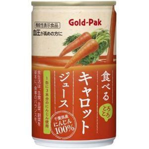 ゴールドパック 食べるキャロットジュース(Gold-Pak Goldpak)/野菜ジュース・フルーツ...