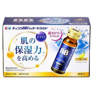 チョコラBB リッチセラミド ( 50ml*10本入 )/ チョコラBB|soukaidrink