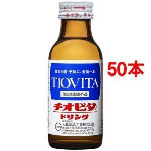 チオビタドリンク ( 100ml*50本入 )