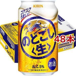 キリン のどごし 生 ( 350ml*48本セット )/ のどごし生|soukaidrink