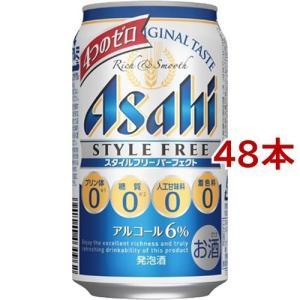 アサヒ スタイルフリーパーフェクト 缶 ( 350mL*48本セット )/ アサヒ スタイルフリー|soukaidrink