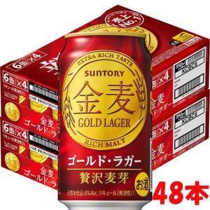 サントリー 金麦 ゴールドラガー ( 350mL*48本セット )/ 金麦|soukaidrink