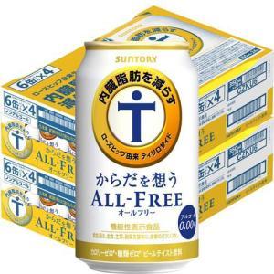 サントリー からだを想うオールフリー ノンアルコールビール ( 350ml*48本セット )/ オールフリー|soukaidrink