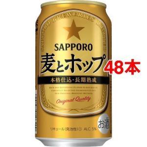 サッポロ 麦とホップ ( 350ml*48本セット )/ 麦とホップ|soukaidrink