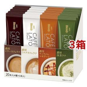 ブレンディ カフェラトリー スティック コーヒー アソート ( 20本入*3箱セット )/ ブレンデ...