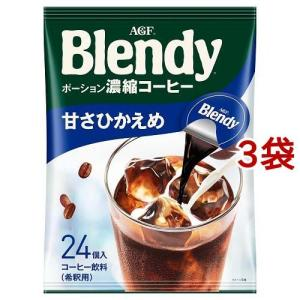 ブレンディ ポーションコーヒー 甘さ控えめ ( 18g*24個入*3袋セット )/ ブレンディ(Blendy)|soukaidrink