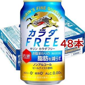 キリン カラダFREE(カラダフリー) ノンアルコール ( 350ml*48本セット )/ カラダFREE(カラダフリー)|soukaidrink
