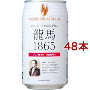 日本ビール 龍馬1865 ( 350ml*48本セット )/ 日本ビール|soukaidrink