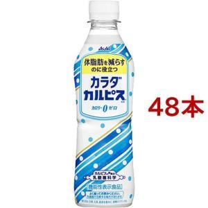 カラダカルピス ( 430ml*48本セット )/ カルピス|soukaidrink