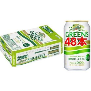 キリン グリーンズ フリー(GREEN'S FREE) ( 350ml*48本セット )|soukaidrink