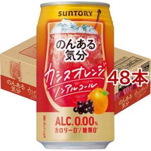 サントリー のんある気分 カシスオレンジテイスト ( 350ml*48本セット )/ のんある気分|soukaidrink
