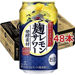 キリン 麹レモンサワー ( 350ml*48本セット )